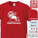 還暦Tシャツ お祝いTシャツ 左袖名入れします 富士山-還暦おめでとうデザインの還暦Tシャツです 60歳の還暦記念に還暦プレゼントに還暦Tシャツをぜひどうぞ 男女各サイズ 綿100%の高品質Tシャツ使用 送料無料お祝いプレゼント