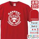 還暦Tシャツ お祝いTシャツ 左袖名入れします 還暦トロフィーカップデザインの還暦Tシャツです 60歳の還暦記念に還暦プレゼントに還暦Tシャツをぜひどうぞ 男女各サイズ 綿100%の高品質Tシャツ使用 送料無料お祝いプレゼント