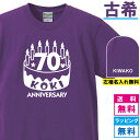 古希Tシャツ お祝いTシャツ 左袖名入れします 古希ケーキデザインの古希Tシャツです 70歳の古希記念に古希プレゼントに古希Tシャツをぜひどうぞ 男女各サイズ 綿100%の高品質Tシャツ使用 送料無料お祝いプレゼント