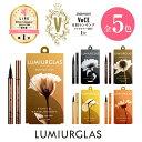 【ベスコス受賞】スキルレスライナー 全5色 LUMIURGLAS ルミアグ……