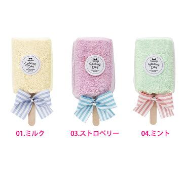アイスキャンディータオル【プチギフト】