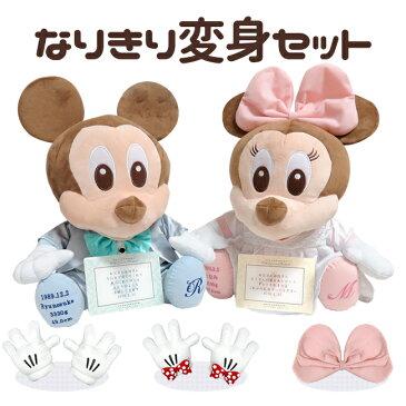 【ディズニー Disney】メッセージボード付き なりきり変身セット【ウェイトドール 体重ドール】【結婚式 両親贈呈 演出 ぬいぐるみ】
