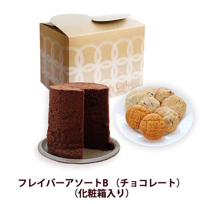 【FLAVOR フレイバー】フレイバーアソートB(チョコレート)(化粧箱入り)【引菓子//包装・熨斗対応】