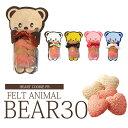 【プチギフト】フェルトアニマルベアPB(ハートクッキー) 30個セット【クマ くま】 その1