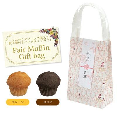 【10点以上からご注文可能!】Pair Muffin Gift bag(ミニマフィン2個入り)〜選べる熨斗帯付き〜【名入れ可能】【お洒落・バレンタイン・ホワイトデー・バッグ・義理・お返し】