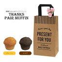 【10点以上からご注文可能!】Thanks Pair Muffin(ミニマフィン2個入り)【名入れ可能】【お洒落・バレンタイン・ホワイトデー・バッグ・義理・お返し】 その1