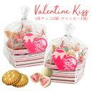【期間限定】バレンタインKiss(苺チョコ2個・クラッカー1...
