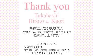 ドット(ピンク) サンクスカード【メッセージカード 引き出物・引き菓子 プチギフト】