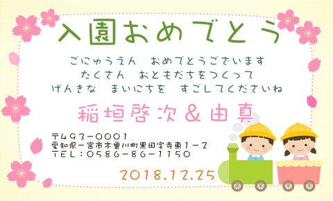 幼稚園・保育園 サンクスカード【メッセージカード 引き出物・引き菓子 プチギフト】