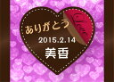 【ルナルーチェ】楽天市場店で買える「バレンタインハート 【デコシール プチギフト・引出物・引菓子】」の画像です。価格は1円になります。