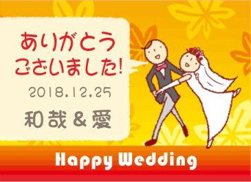 秋ウエディング 【デコシール プチギフト・引出物・引菓子】
