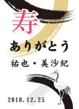 鶴 【デコシール プチギフト・引出物・引菓子】