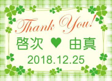 クローバー【デコシールプチギフト・引出物・引菓子】