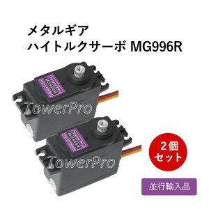 デジタルサーボ Tower Pro MG996R