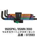 Wera ヴェラ 950SPKL/9SMN マルチカラーヘックスキーセット 073593 工具 ヘキサゴンレンチ 六角レンチ 六角 ソケット ヘックスレンチ