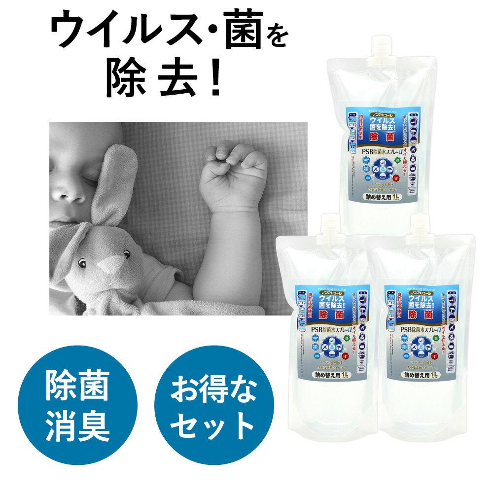 洗剤・柔軟剤・クリーナー, 除菌剤 2PSB 1L 3