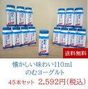【送料無料】 懐かしい味わい110mlのむヨーグルト45本入【送料別商品と同梱は送料がかかります】