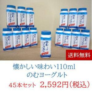 【送料無料】 懐かしい味わい110mlのむヨーグルト45本入【ギフト可能】 【安定剤不使用】
