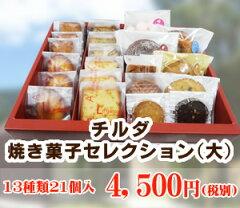 チルダ焼き菓子セレクション(大)【5000円以上で送料無料】【洋菓子・焼き菓子・ギフトセット】