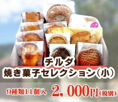 【5000円以上で送料無料】チルダ焼き菓子セレクション(小)