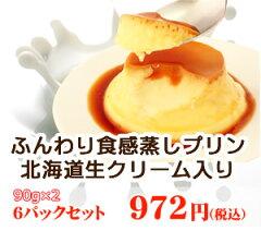 ふんわり食感蒸しプリン北海道生クリーム入り