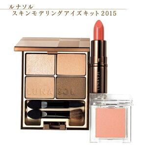 【カネボウ】ルナソル スキンモデリングアイズキット2015 ※限定品