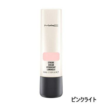 【M・A・C】マック ストロボクリーム #ピンクライト 50ml