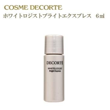 ※ミニ 【コーセー】コスメデコルテ ホワイトロジストブライトエクスプレス(ミニサイズ)6ml