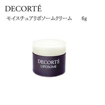 ※ミニ 【コーセー】コスメデコルテ モイスチュアリポソームクリーム (ミニサイズ) 6g