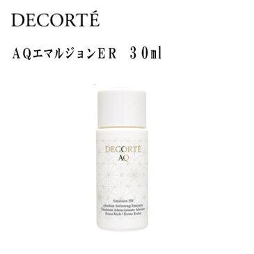 ※ミニ 【コーセー】コスメデコルテ AQエマルジョンER (ミニサイズ) 30ml