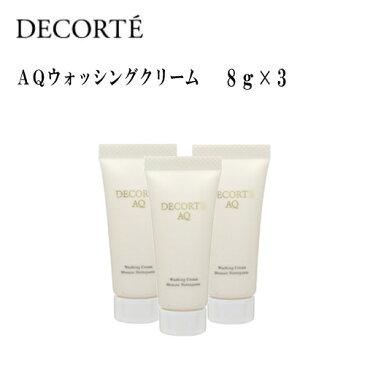 ※ミニ 【コーセー】コスメデコルテ AQウォッシングクリーム (ミニサイズ) 24g(8g×3)