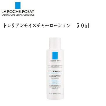 ※ミニ【ラロッシュポゼ】トレリアンモイスチャーローション (ミニサイズ) 50ml