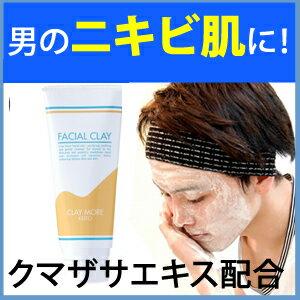 ニキビ・テカリ・ニキビ(跡)粘土洗顔料 フェイシャルクレイ 男性におすすめ!化粧品