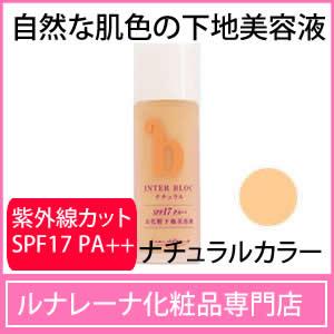 Ultraviolet rays cut! Liquid cosmetics interchange block (30 ml) for groundwork