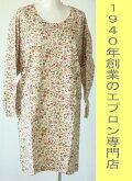 【上質な日本製割烹着】【老舗の新定番】きれいな花柄の割烹着(スモック)