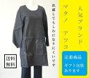 ☆ 百貨店 販売人気 ブランド エプロン 【 Atsuko Matan...
