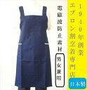 【日本製 電磁波 エプロン 】【便利な洗濯可】電磁波(電界波・磁界波)防止素材を使った【老舗の…