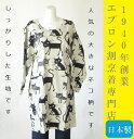 百貨店 取扱【 日本製 】 大きなネコ柄が かわいい おしゃれ 割烹着...