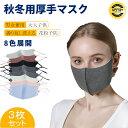 秋冬用マスク 保湿マスク 洗えるマスク 立体 長さ調節可能