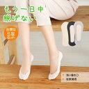 靴下 レディース ショートソックス フットカバー 脱げない 滑り止め 歩きやすい ガーリー おしゃれ 婦人 女性 レディースソックス 送料無料 5足セット