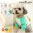 犬服 ドッグウエア ペット服 犬用Tシャツ ペットグッズ 洋服 柔らかい 人気 シンプル ファッション 小型犬 中型犬 お散歩お出かけウェアに