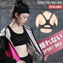 スポーツブラ ヨガ用ブラ パット付き バストの垂れ防止 胸が揺れない スポーツブラ