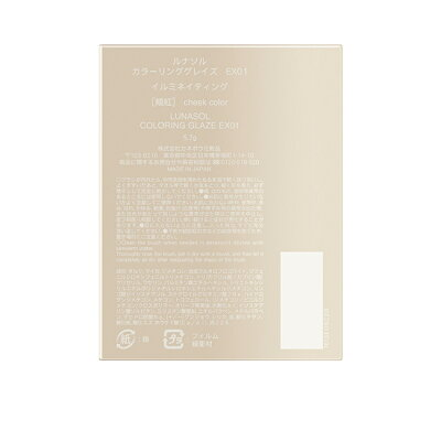 ルナソルカラーリンググレイズEX01