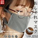 マスク日本製 布マスク 立体マスク 繰り