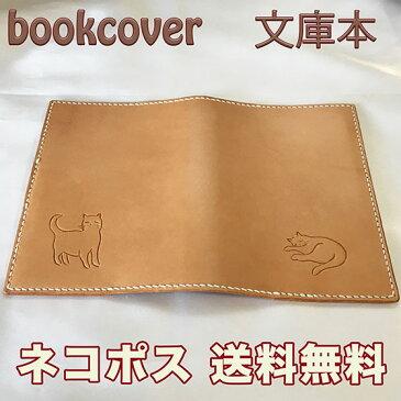 ブックカバー 文庫 革 猫 のんびり猫のブックカバー