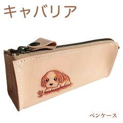 ペンケース 革 大容量 かわいい おしゃれ レディース 犬 キャバリア を描いたペンケース。名入れ可[Leather Item Shop Lunatic White]