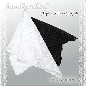 花柄 刺繍 フォーマル ハンカチ ニナリッチ NINNA RICCI【RCP】