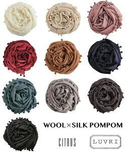 CITRUS 無地ポンポン付 ストール Classic Silk Wool Pompom