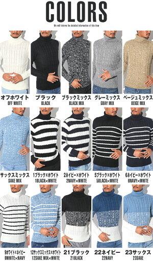 タートルネック・ニット・セーター・ケーブルニット・メンズ・ファッション・冬
