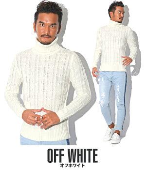 タートルネック・ニット・メンズ・白・ホワイト・ケーブルニット・冬・大人・シンプル・上品